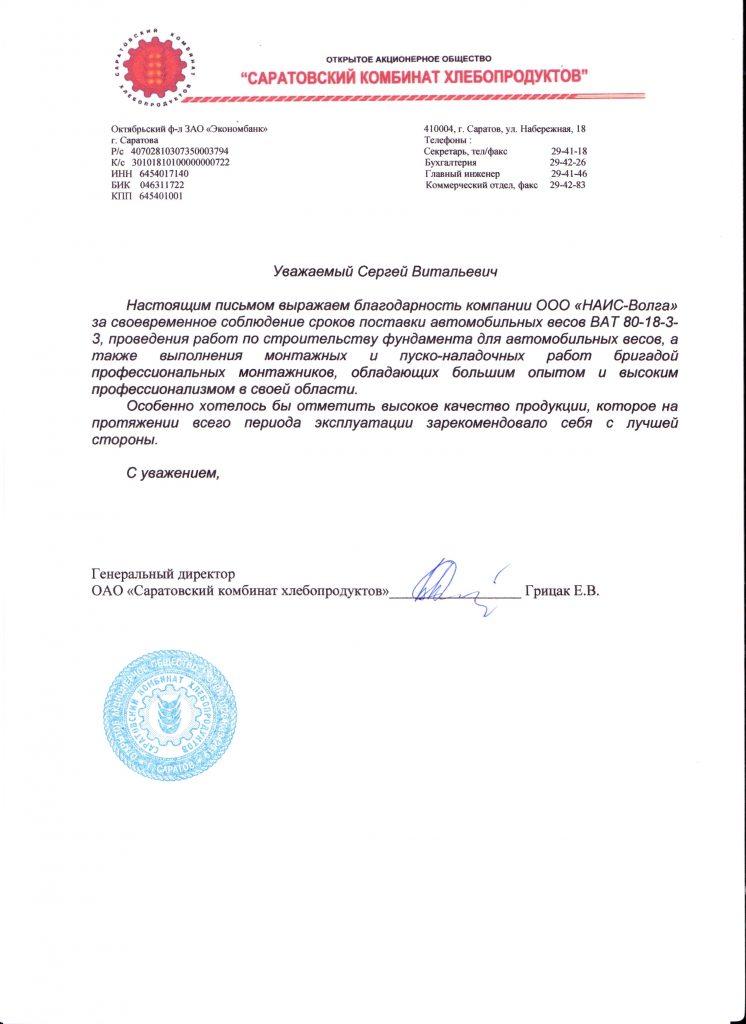 Отзыв Саратовского комбината хлебопродуктов об Эталон-Техно