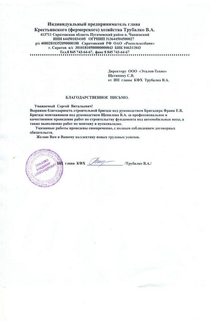 Отзывы Крестябнского хозяйства об Эталон-Техно