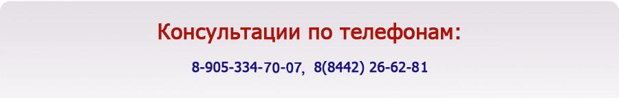 Контактные телефоны Эталон-Техно